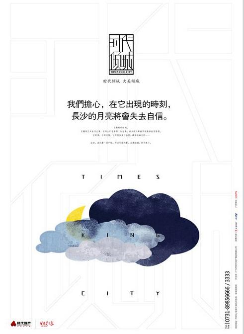 时代房地产海报 - 深圳印刷厂-专业画册印刷_彩盒印刷